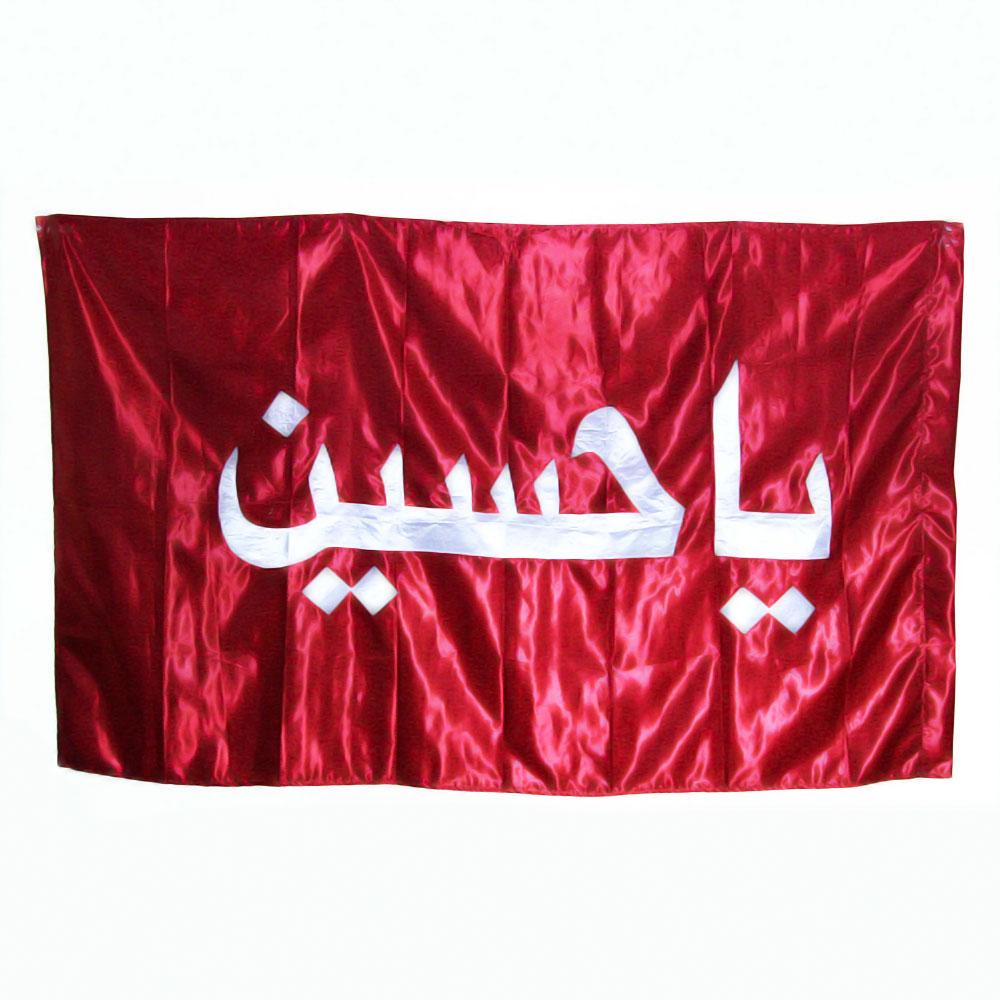 """Ya Hussain Flag """"Ya Hussain"""" Flag ..."""